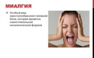 Миалгия – симптомы и лечение