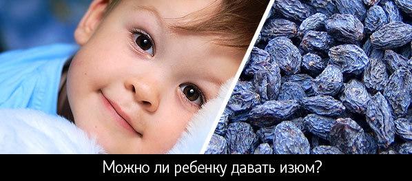 Изюм – польза и вред для организма