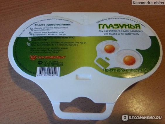 Яичница в микроволновке: ТОП-9 рецептов