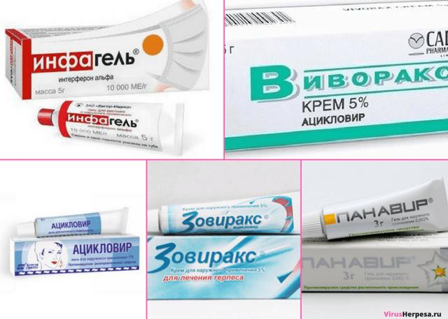 Герпес на теле – лечение у взрослых, препараты, таблетки