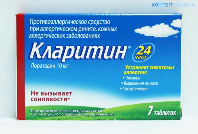 Лекарство от аллергии нового поколения без сонливости: ТОП-12 лучших